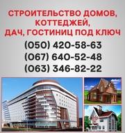 Строительство домов Симферополь. Дома под ключ в Симферополе.