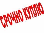 Срочный выкуп недвижимости по Крыму!