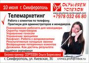 Вас приветствует Крымский Консалтинговый центр