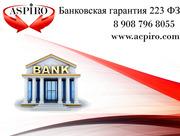 Банковская гарантия 223 фз для Симферополя