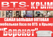 Мебельная оптовая база в Крыму