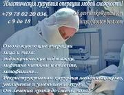 Пластические операции - методики мирового уровня! Крым.