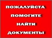 Утеряно удостоверение Ветеран боевых действий