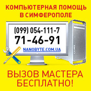 Скорая компьютерная помощь Симферополь 099-054-111-7,  71-46-91
