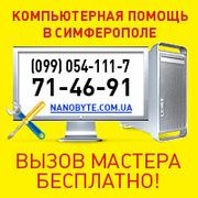 Компьютерная помощь на дому в Симферополе. 099-054-111-7,  71-46-91