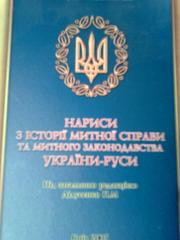 История таможенного дела в Украине